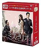 [DVD]ミス・コリア DVD-BOX1  <シンプルBOXシリーズ>