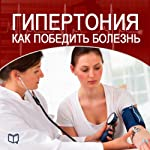 Gipertonija. Kak pobedit' bolezn' [How to Win Hypertension] | Marina Javkina