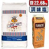 ポップコーン袋 (クラシックストライプ)50枚【豆20g対応】
