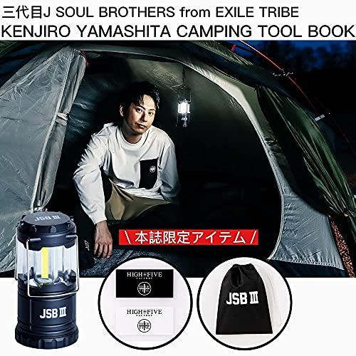 三代目 J SOUL BROTHERS from EXILE TRIBE KENJIRO YAMASHITA CAMPING TOOL BOOK 付録