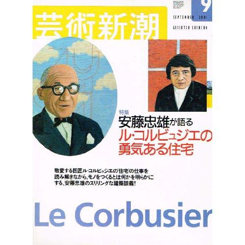 芸術新潮 2001年 09月号 特集 安藤忠雄が語るル・コルビュジエの勇気ある住宅