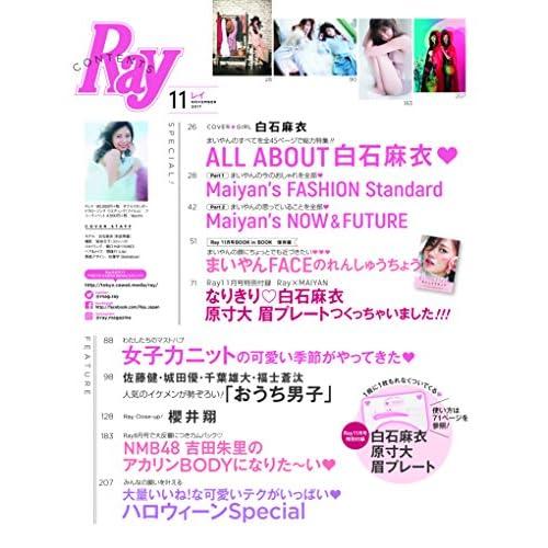 Ray 2017年11月号 付録