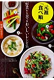 元祖「食べ順」野菜から食べるおいしいレシピ集