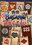 Sengoku BASARA hero (HERO) divination (Capcom Official Books)