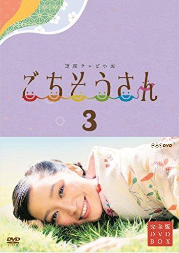 Japanese TV Series - Gochisosan (TV Drama) Complete Version DVD Box 3 (5DVDS) [Japan DVD] NSDX-19689