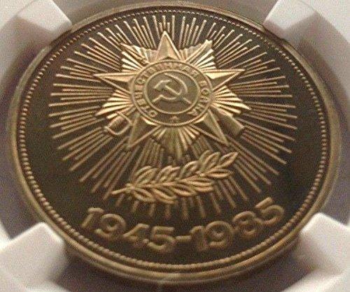 1985 RU 1985 USSR 1 Rouble World War II Victory Restrike coin PF 66 Ultra Cameo NGC