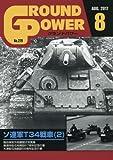 グランドパワー2017年8月号 (ソ連軍T34戦車(2))