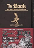 The Book: Jojo's Bizarre Adventure 4th Another Day