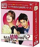 私たち結婚できるかな? DVD-BOX<シンプルBOXシリーズ>