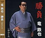 Shobu/Ofukuro by Tetsuya Ryu (2007-11-21)