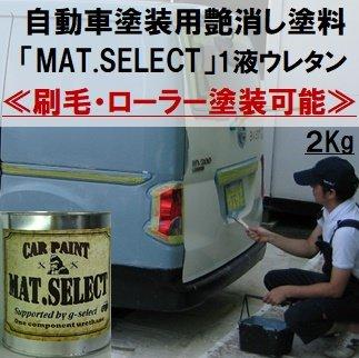 g-select 車輌塗装用1液ウレタン艶消し塗料「MAT.SELECT」刷毛ローラー塗装可能 ミリタリーカラー 【M-4】OD色2314 2Kg缶 B076Q4PT9G 2Kg/缶|【M-4】OD色2314 【M4】OD色2314 2Kg/缶