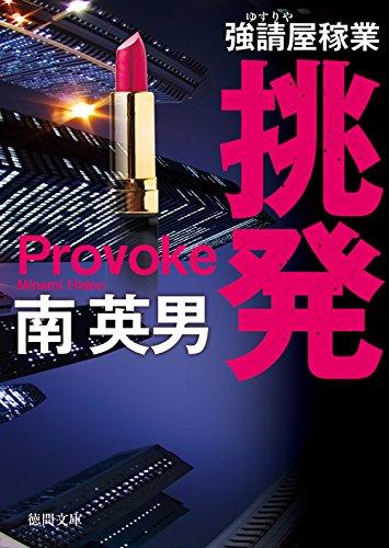 挑発: 強請屋稼業 〈新装版〉 (徳間文庫)