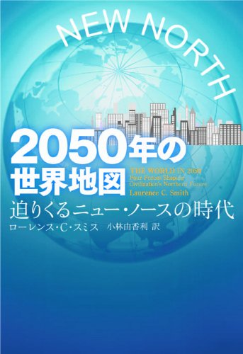 2050年の世界地図 迫りくるニュー・ノースの時代