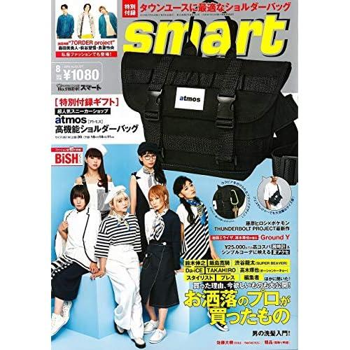 smart 2019年8月号 表紙画像