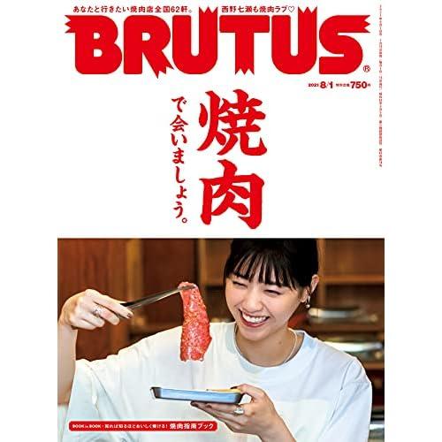 BRUTUS 2021年 8/1号 表紙画像