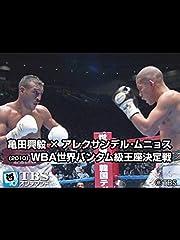 亀田興毅×アレクサンデル・ムニョス(2010) WBA世界バンタム級王座決定戦