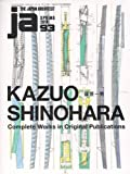 Ja 93- Kazuo Shinohara. Complete Works in Original Publications