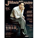 J Movie Magazine Vol.75