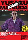 松田優作DVDマガジン(37) 2016年 10/25 号