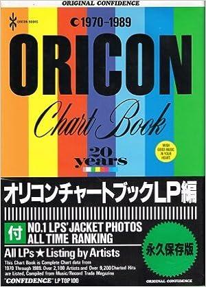 オリコンチャートブック〈LP編(昭和45年-平成1年)〉 (ORICON BOOKS