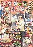 ひとりごはん No.21 やさしいお味噌汁 (ぐる漫)
