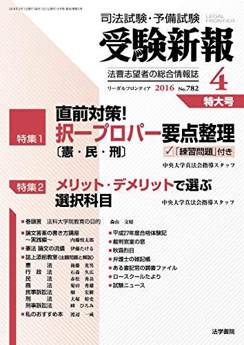 受験新報 2016年 04 月号 [雑誌]