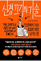 The Subtle art of Not Giving a F*ck(Korean Version)-신경끄기의 기술 Paperback