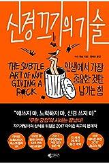 The Subtle art of Not Giving a F*ck(Korean Version)-신경끄기의 기술