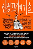 Books : The Subtle art of Not Giving a F*ck(Korean Version)-신경끄기의 기술