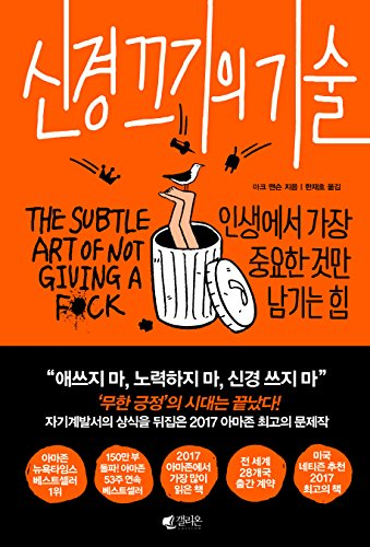 Book cover from The Subtle art of Not Giving a F*ck(Korean Version)-신경끄기의 기술 by Mark Manson
