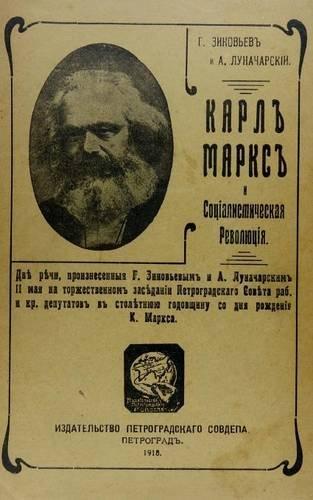 Karl Marks I Sotsialisticheskaia Revoliutsiia ebook