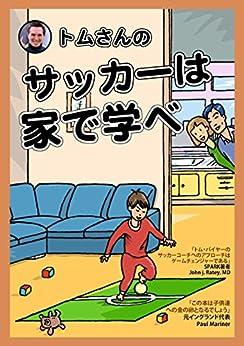 Tom-san no Soccer ha ie de manabe (Japanese Edition) de [tomubaiya, fureltudobako]