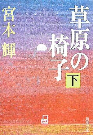 草原の椅子〈下〉 (新潮文庫)