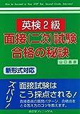 Secret new format support Eiken Grade 2 interview (secondary) test pass (2000) ISBN: 4888962340 [Japanese Import]