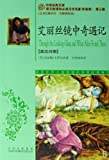 Through the Looking-Glass, and What Alice Found There (Chinese Edition)