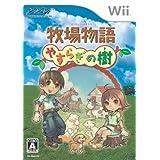 牧場物語 やすらぎの樹 - Wii