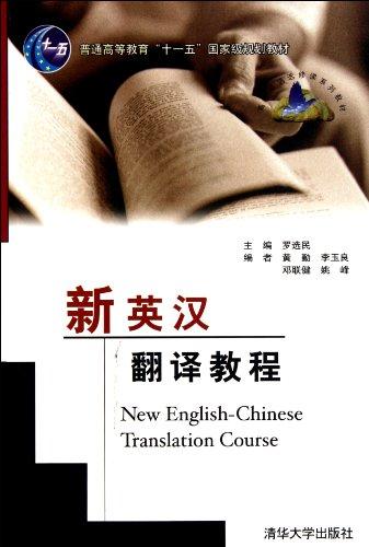 New English-Chinese Translation Course (Chinese Edition)