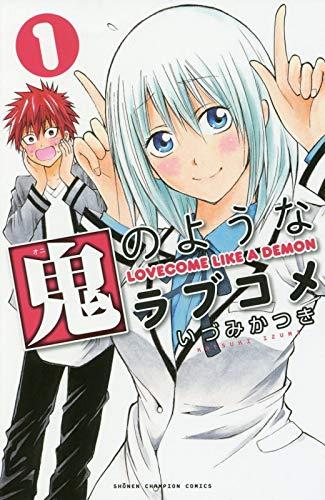 鬼のようなラブコメ 1 (少年チャンピオン・コミックス)