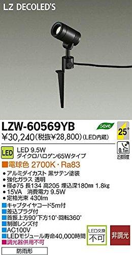 ダイコー LZW-60569YB 屋外スポットライト DAIKO B00LUGHYJ8 14463