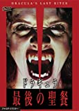 ドラキュラ 最後の聖餐 [DVD]