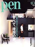 Pen (ペン) 2006年 11/1号 [雑誌]