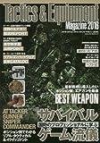 Tactics & Equipment Magazine 2016 国防のプロに学ぶ勝つためのサバイバルゲーム流儀 (SAKURA・MOOK 67)