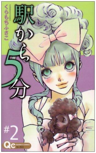 駅から5分 2 (クイーンズコミックス)