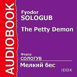 The Petty Demon [Russian Edition]