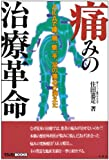 痛みの治療革命―AKAで腰、肩、膝、手、足の痛みが消えた (イルカブックス)