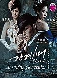 Inspiring Generation (Korean Drama w. English Sub, All Region DVD Version)