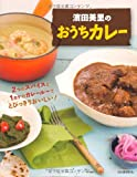 濱田美里のおうちカレー---2つのスパイスと1カケのカレールーでとびっきりおいしい!