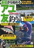 基礎から始める アユ 友釣り入門 (つり情報BOOKS)
