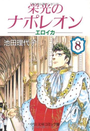 栄光のナポレオン―エロイカ (8) (中公文庫―コミック版)