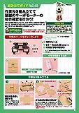 Japanese Magazine Communication robot weekly Astro Boy! 2018 years 60 July 10th issue [magazine]